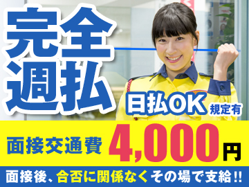 テイケイ株式会社 <都内・神奈川エリア>