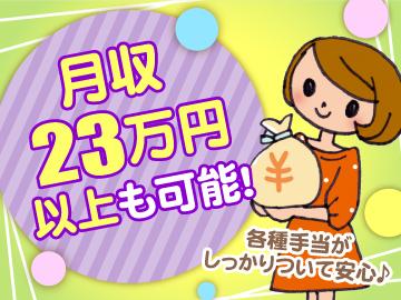 ☆auショップ☆ 株式会社NTシステムのアルバイト情報