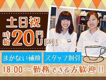 元町珈琲 <愛知徳重の離れ>のアルバイト情報