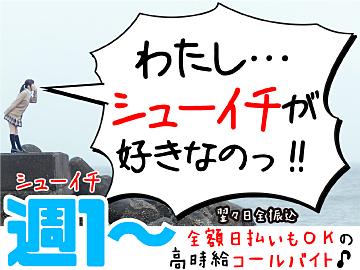(株)キャスティングロード 大阪/神戸支店 CSOS1111のアルバイト情報