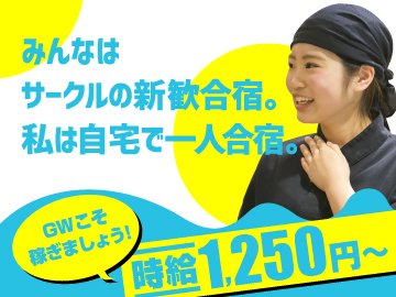 鶏三和 (株)オールドリバーのアルバイト情報