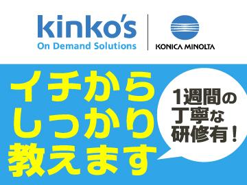キンコーズ・ジャパン株式会社 ≪大阪・京都・神戸エリア≫のアルバイト情報