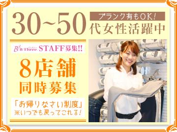ビースリー 〜中国・四国エリア8店舗募集〜のアルバイト情報