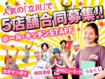 カオマンガイ/横田酒場/うなくし/餃子のニューヨークのアルバイト情報