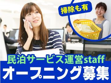 株式会社iVacation 福岡オフィスのアルバイト情報