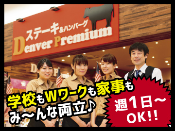 デンバープレミアム イオンモール神戸北店のアルバイト情報