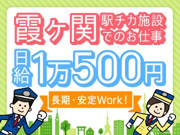 シンテイ警備株式会社 北千住営業所/A3200100131のアルバイト情報