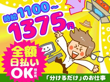 (株)クルース 東京支社 Z161701、Z134303のアルバイト情報