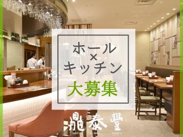 鼎泰豐 東京駅八重洲口店のアルバイト情報