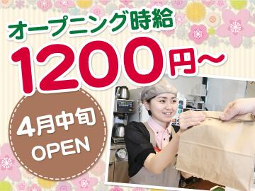 モスバーガー富山上飯野店のアルバイト情報