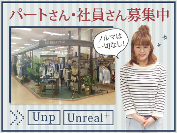 Unreal+のアルバイト情報