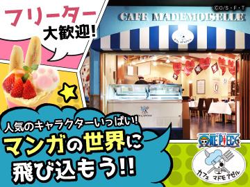[1]カフェ マドモアゼル [2]J-PATISSERIE [3]クレープPawのアルバイト情報