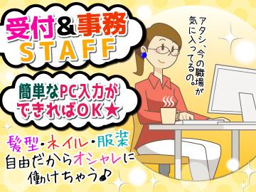株式会社東海サービスセンター神戸支社のアルバイト情報