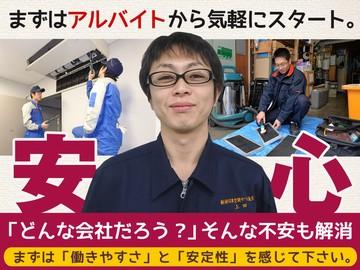 株式会社新日本空調サービス東京のアルバイト情報