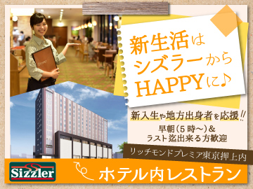 Sizzler(シズラー)   * 押上店 *のアルバイト情報