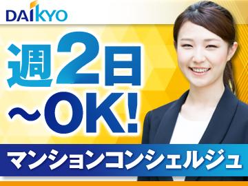 株式会社大京アステージのアルバイト情報