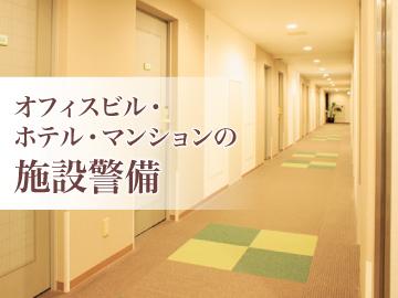 株式会社SPDセキュリA 東京南支社のアルバイト情報