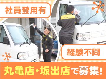 タイムズカーレンタル (1)丸亀店 (2)坂出店のアルバイト情報