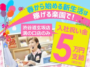 楽園【関東エリア】4店舗合同募集のアルバイト情報