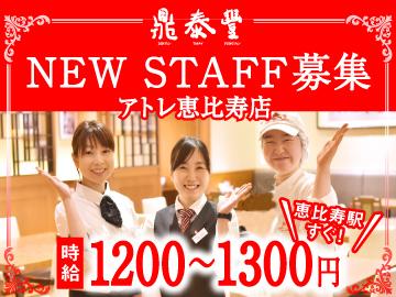 鼎泰豐 アトレ恵比寿店のアルバイト情報