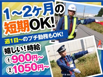 株式会社パトロード富山のアルバイト情報