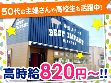 BEEF IMPACT 平岡店のアルバイト情報