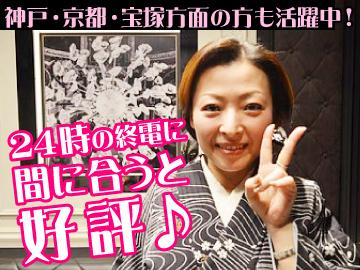 会員制 「club 桃」 〜momo〜のアルバイト情報