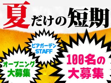 チャイニーズビアガーデン 株式会社神戸神仙閣のアルバイト情報