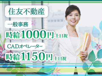 住友不動産株式会社 新築そっくりさん事業部 埼玉東エリアのアルバイト情報