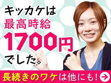 SOMPOコミュニケーションズ(株) 損保ジャパン日本興亜GROUPのアルバイト情報