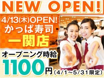 かっぱ寿司 一関店 /A3500100615のアルバイト情報