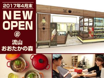 茶鍋カフェ kagurazaka saryo 流山おおたかの森S・C店のアルバイト情報