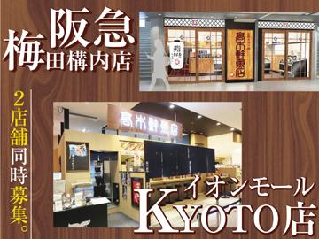〜鮮魚店×バル〜 TAKAGI SENGYOのアルバイト情報