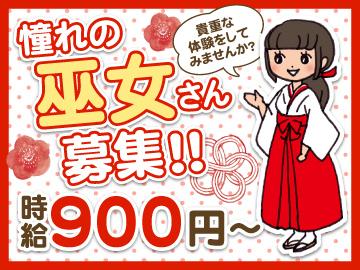 千勝神社のアルバイト情報