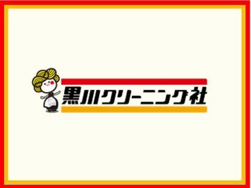黒川クリーニング社 10店舗合同募集のアルバイト情報