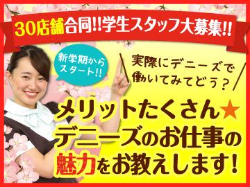 デニーズ★東海エリア30店舗合同募集★のアルバイト情報