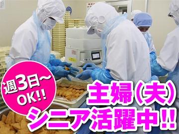 株式会社ヰセキ東海 愛アイライスのアルバイト情報