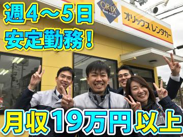 (株)サニクリーン近畿 オリックスレンタカー5店舗合同募集のアルバイト情報