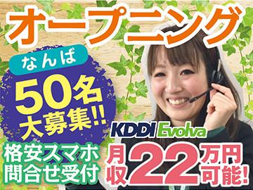 株式会社KDDIエボルバ関西採用センター/FA027764のアルバイト情報