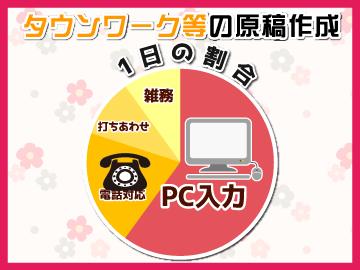 株式会社SRC 神戸本社・姫路支社・西宮支社のアルバイト情報