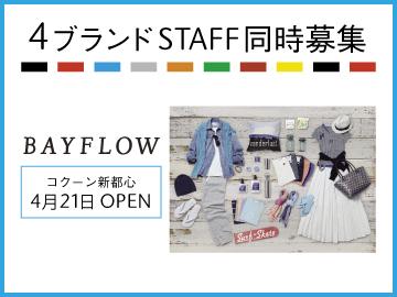 【LOWRYS FARM+】【BAYFLOW】【LAKOLE】【Me%】合同募集のアルバイト情報