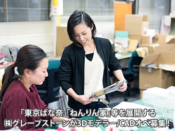 「東京ばな奈」「銀のぶどう」(株)グレープストーン のアルバイト情報