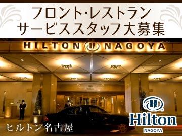 ヒルトン名古屋のアルバイト情報