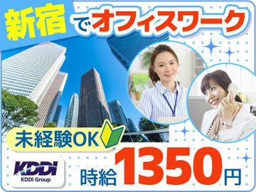 株式会社KDDIエボルバコールアドバンス 案件番号5001のアルバイト情報