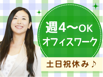 株式会社マックスコム (三井物産グループ)豊洲Rのアルバイト情報