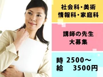 松陰高等学校 岡山中央校のアルバイト情報