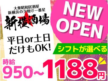 4/11(火)OPEN!新横酒場、他9店舗同時募集!のアルバイト情報