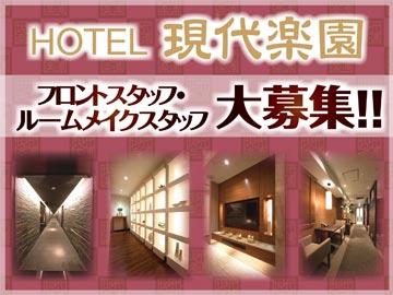 HOTEL現代楽園 2店舗のアルバイト情報