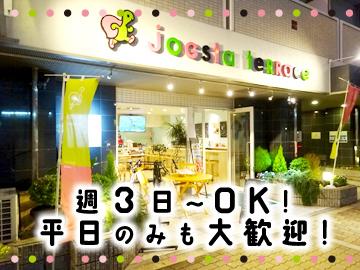 ジョグスタ テラス  (株式会社アストラカン大阪)のアルバイト情報