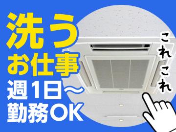 株式会社オーセビック 東京支店のアルバイト情報
